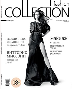 Fashion Collection, февраль 2013